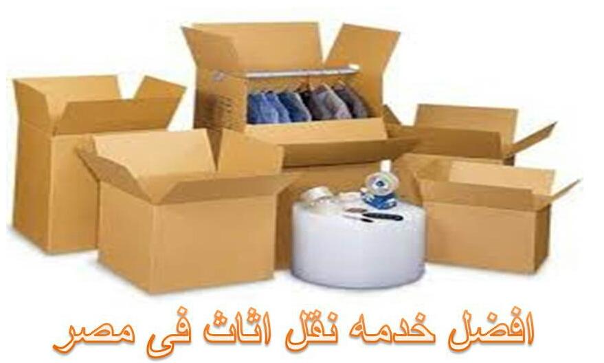 أفضل شركة نقل اثاث فى مصر